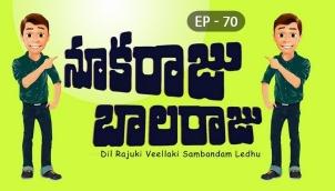 NookaRaju Balaraju - Ep 70