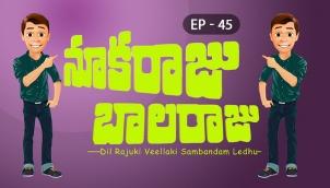 NookaRaju Balaraju - Ep 45