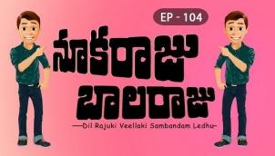 NookaRaju Balaraju - Ep 104