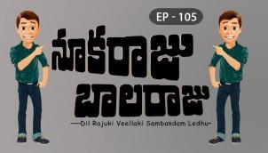 NookaRaju Balaraju - Ep 105