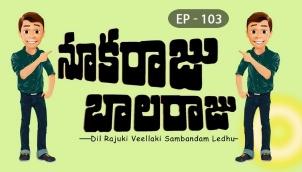 NookaRaju Balaraju - Ep 103