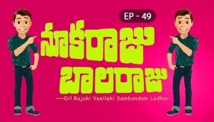 NookaRaju Balaraju - Ep 49
