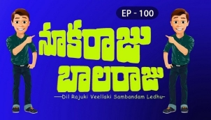 NookaRaju Balaraju - Ep 100