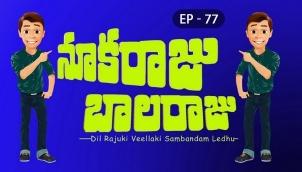 NookaRaju Balaraju - Ep 77