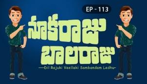 NookaRaju Balaraju - Ep 113