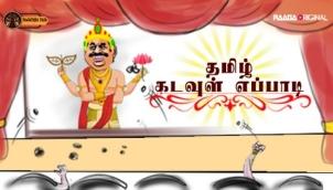 Tamil Kadavul Eppadi
