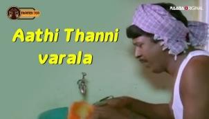 Aathi Thanni Varala