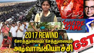 Sothulaiyum Adi Vangiyachu Sethulaiyum Adi Vangiyachu - 2017 A Rewind