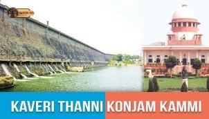 Kaveri Thanni Konjam Kammi