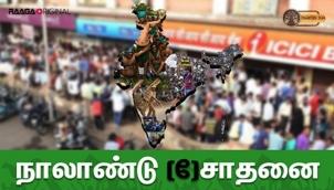 Naalandu Sothanai