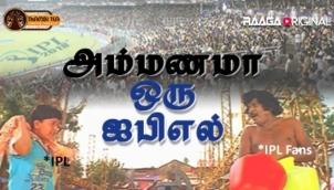 Ammanama Oru IPL