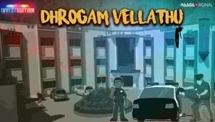 Dhrogam Vellathu