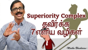 What is Superiority Complex? And how to deal it?